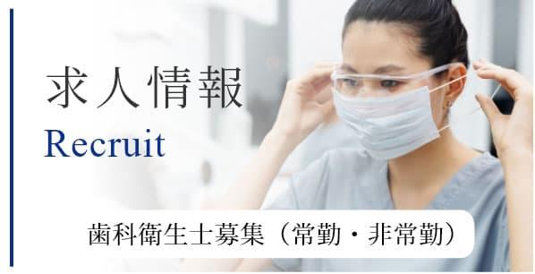 求人情報 Recruit 歯科衛生士募集(常勤・非常勤)