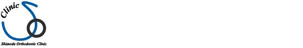 しもだ矯正歯科クリニック Shimoda Orthodontic Clinic