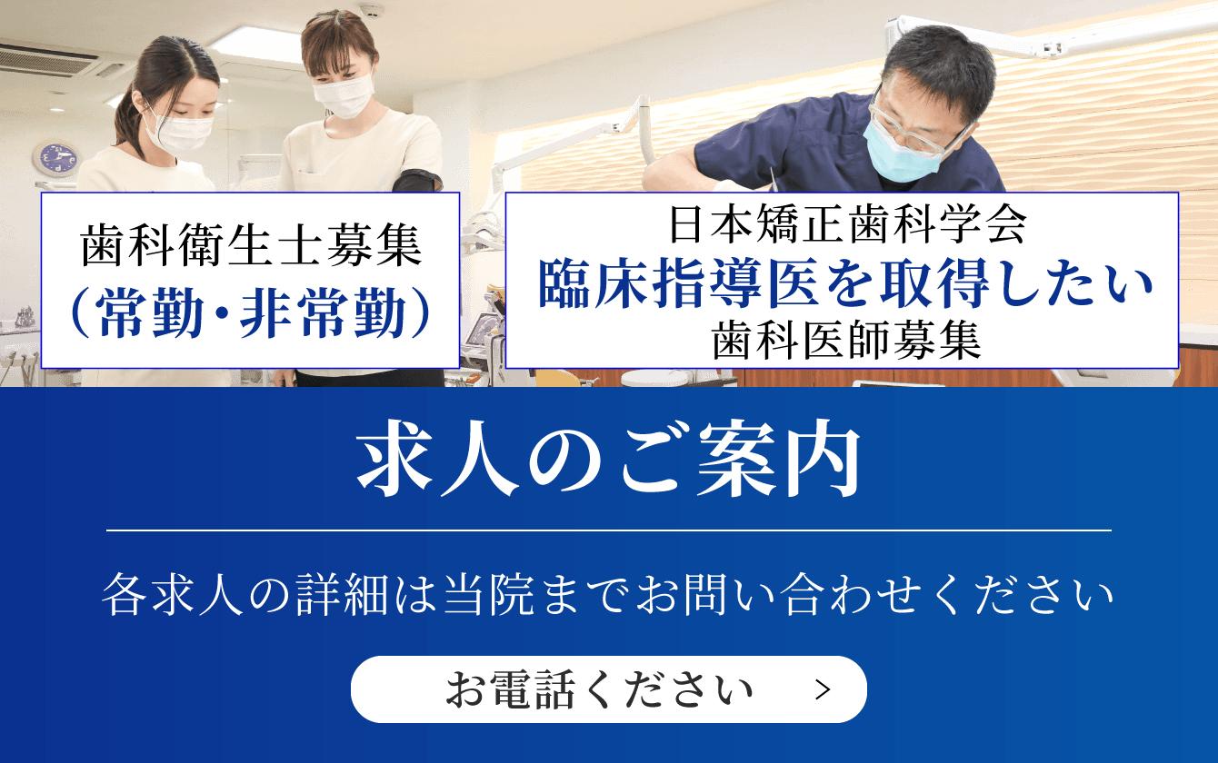 歯科衛生士募集(常勤・非常勤)日本矯正歯科学会臨床指導医を取得したい歯科医師募集求人のご案内各求人の詳細は当院までお問い合わせくださいお電話ください